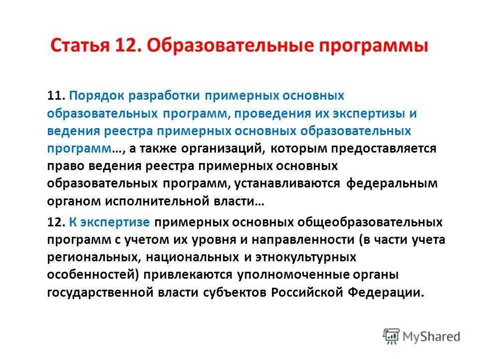 Статья 12. Образовательные программы 11. Порядок разработки примерных основных образовательных программ, проведения их экспертизы и ведения реестра примерных основных образовательных программ…, а также организаций, которым предоставляется право веден