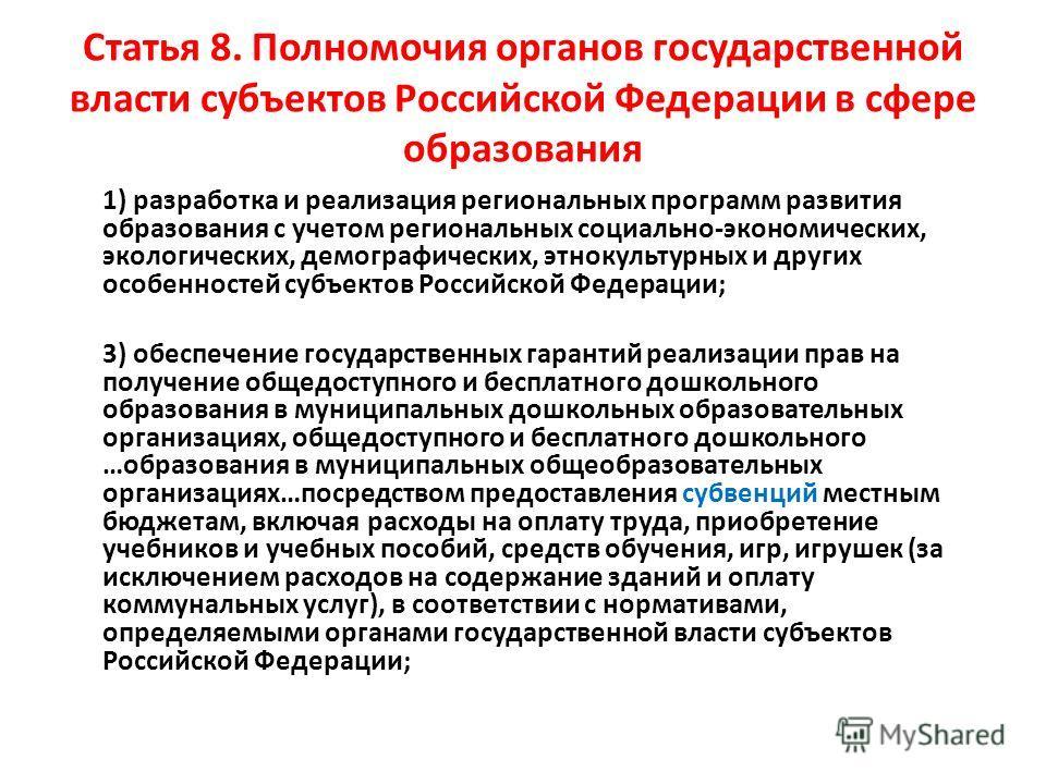 Статья 8. Полномочия органов государственной власти субъектов Российской Федерации в сфере образования 1) разработка и реализация региональных программ развития образования с учетом региональных социально-экономических, экологических, демографических