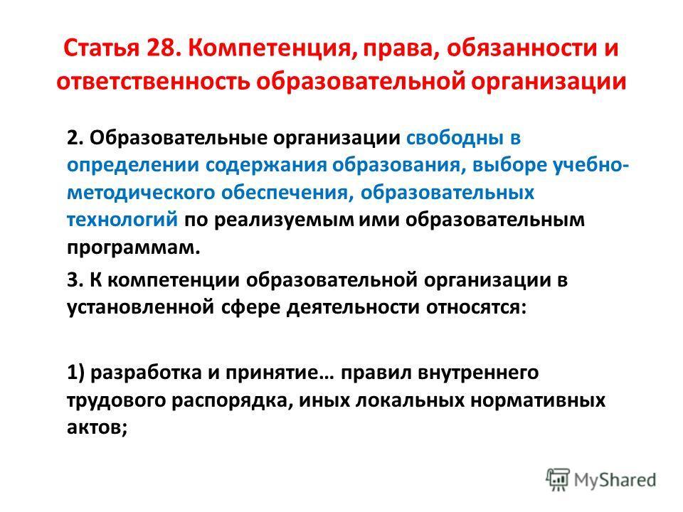 Статья 28. Компетенция, права, обязанности и ответственность образовательной организации 2. Образовательные организации свободны в определении содержания образования, выборе учебно- методического обеспечения, образовательных технологий по реализуемым