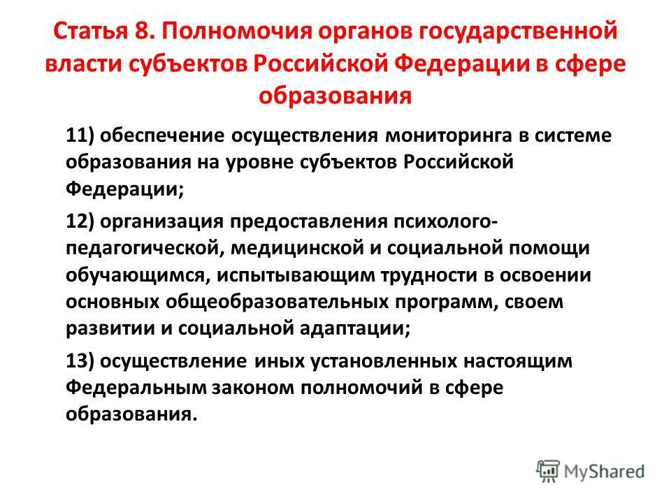 Статья 8. Полномочия органов государственной власти субъектов Российской Федерации в сфере образования 11) обеспечение осуществления мониторинга в системе образования на уровне субъектов Российской Федерации; 12) организация предоставления психолого-