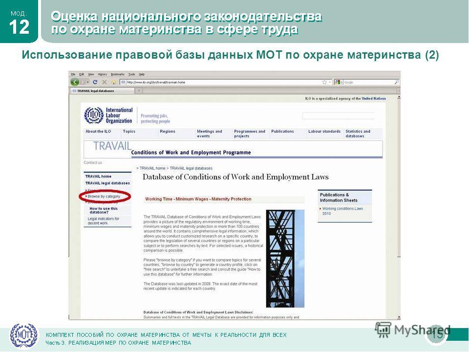 15 Использование правовой базы данных МОТ по охране материнства (2)