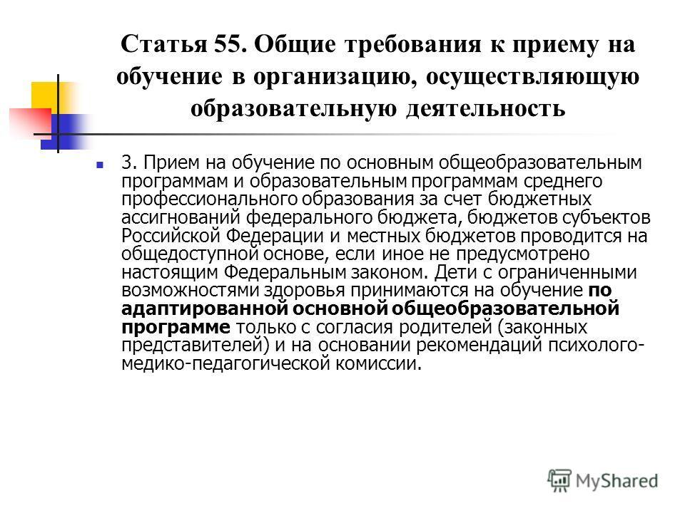 Статья 55. Общие требования к приему на обучение в организацию, осуществляющую образовательную деятельность 3. Прием на обучение по основным общеобразовательным программам и образовательным программам среднего профессионального образования за счет бю