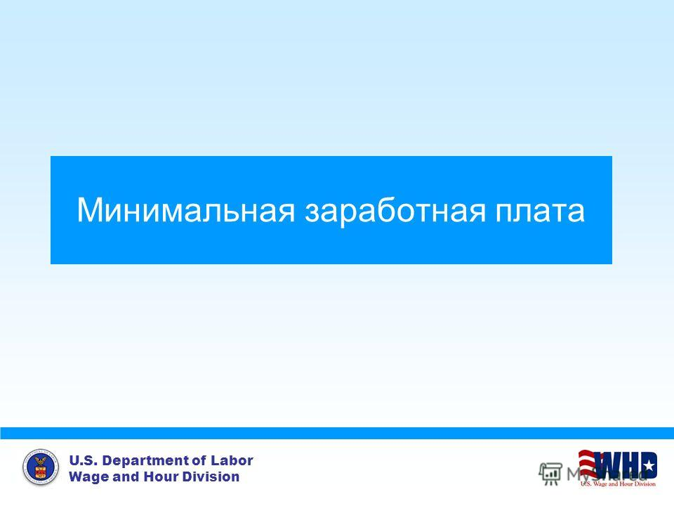 U.S. Department of Labor Wage and Hour Division Минимальная заработная плата