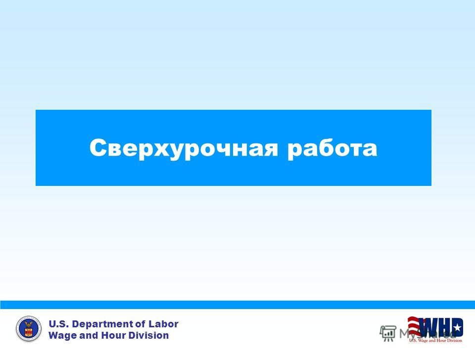 U.S. Department of Labor Wage and Hour Division Сверхурочная работа