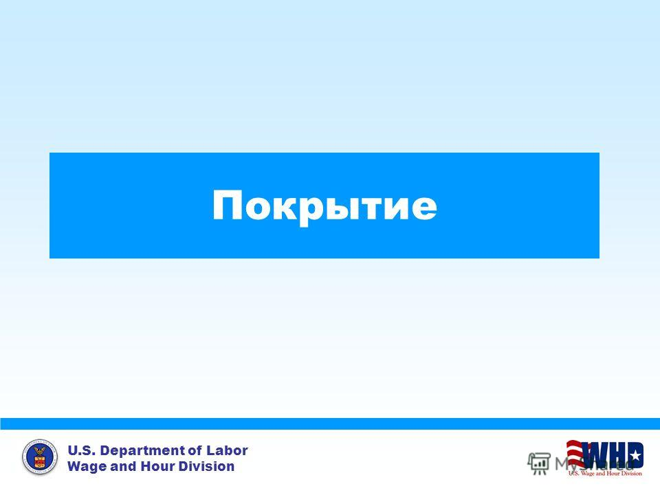 U.S. Department of Labor Wage and Hour Division Покрытие
