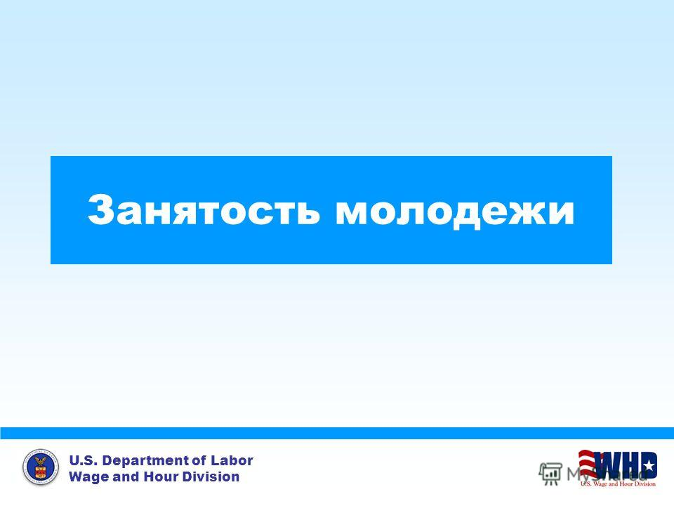 U.S. Department of Labor Wage and Hour Division Занятость молодежи