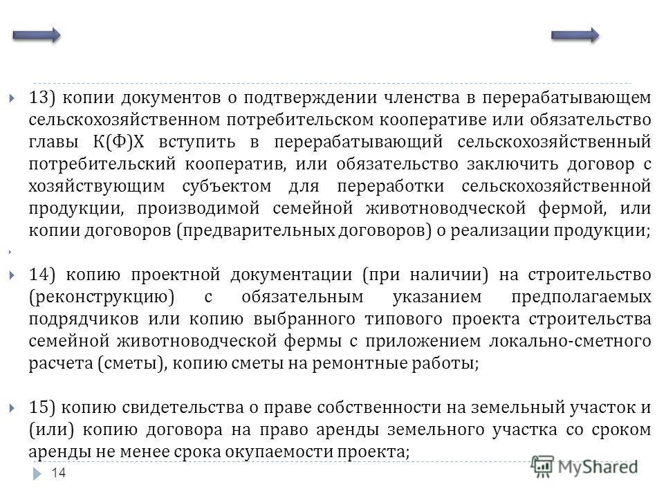 13) копии документов о подтверждении членства в перерабатывающем сельскохозяйственном потребительском кооперативе или обязательство главы К ( Ф ) Х вступить в перерабатывающий сельскохозяйственный потребительский кооператив, или обязательство заключи
