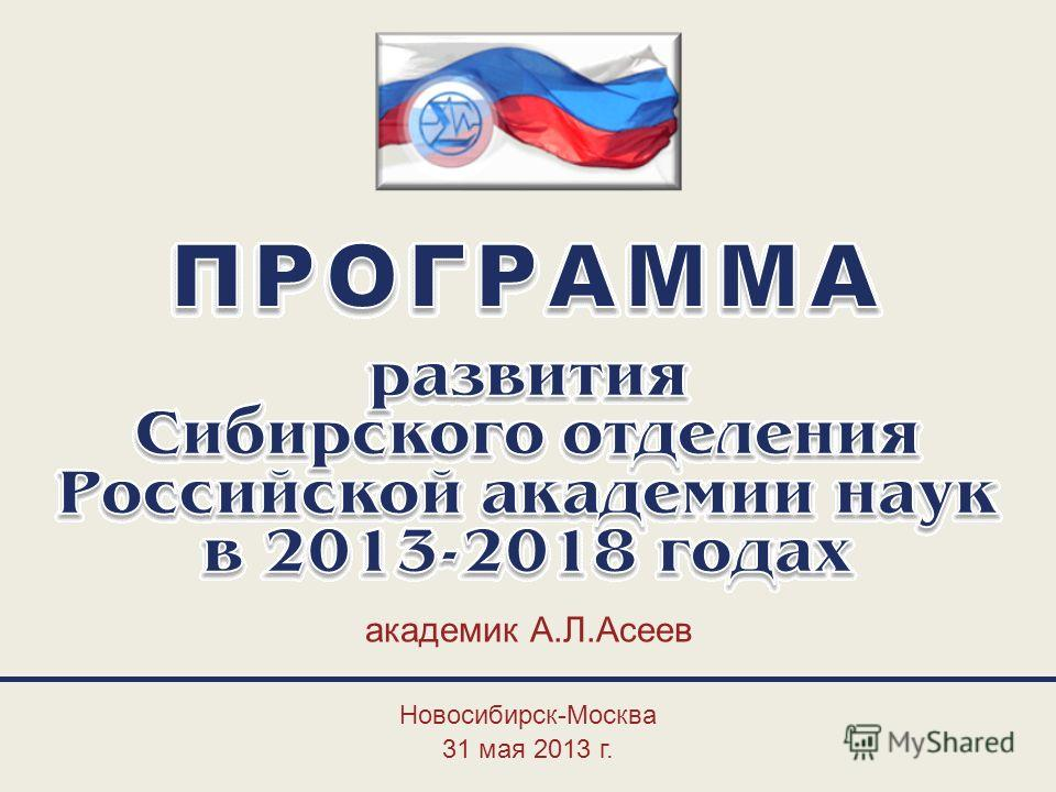 академик А.Л.Асеев Новосибирск-Москва 31 мая 2013 г.