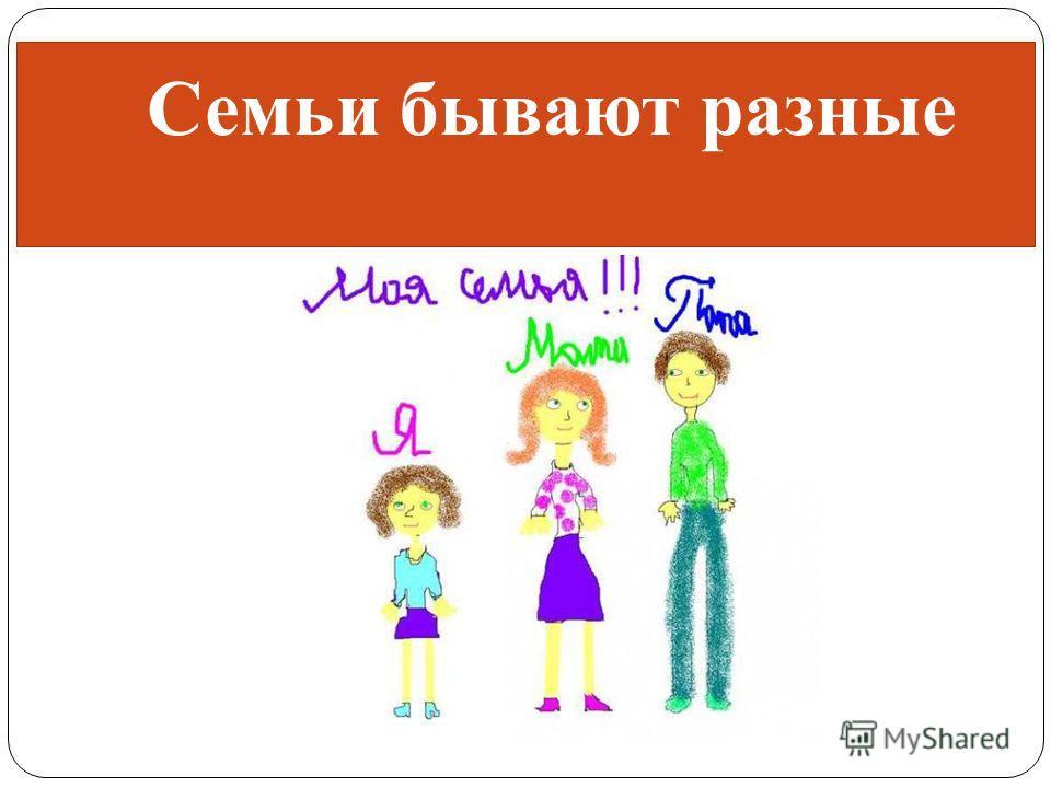 Основные понятия семья брак загс