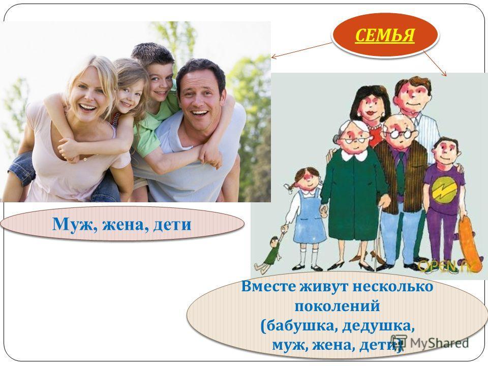 Семья муж жена ребенок 68