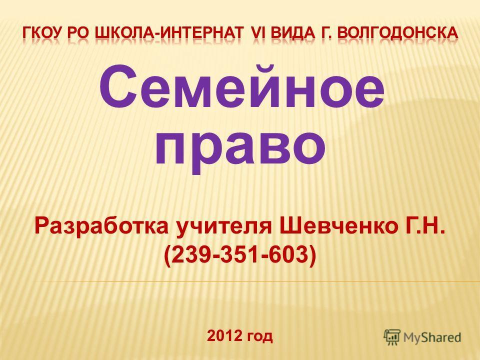 Семейное право Разработка учителя Шевченко Г.Н. (239-351-603) 2012 год