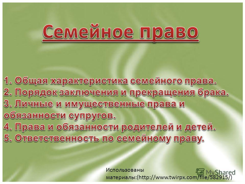 Использованы материалы:(http://www.twirpx.com/file/582915/)