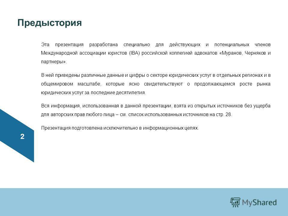 Предыстория Эта презентация разработана специально для действующих и потенциальных членов Международной ассоциации юристов (IBA) российской коллегией адвокатов «Муранов, Черняков и партнеры». В ней приведены различные данные и цифры о секторе юридиче