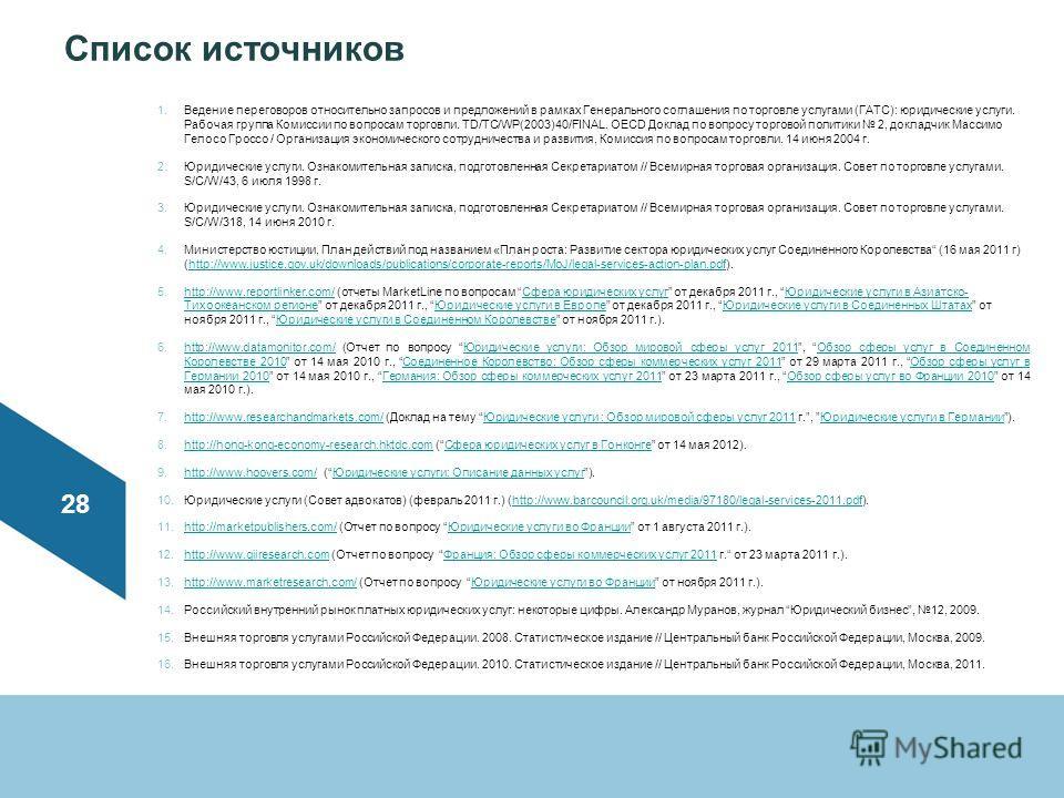 Список источников 1.Ведение переговоров относительно запросов и предложений в рамках Генерального соглашения по торговле услугами (ГАТС): юридические услуги. Рабочая группа Комиссии по вопросам торговли. TD/TC/WP(2003)40/FINAL. OECD Доклад по вопросу