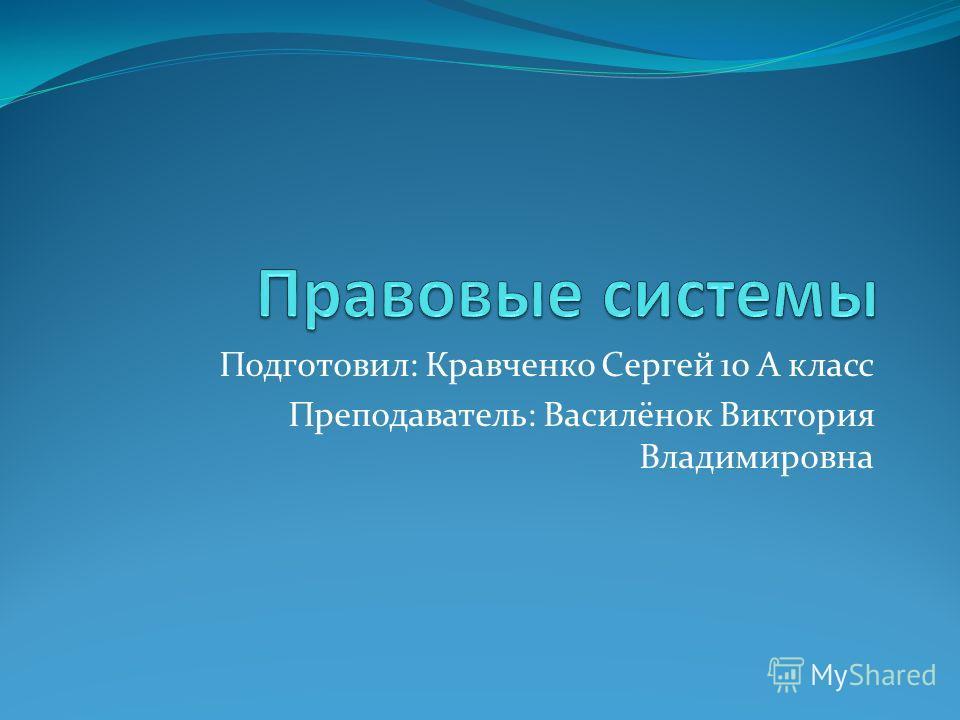 Подготовил: Кравченко Сергей 10 А класс Преподаватель: Василёнок Виктория Владимировна