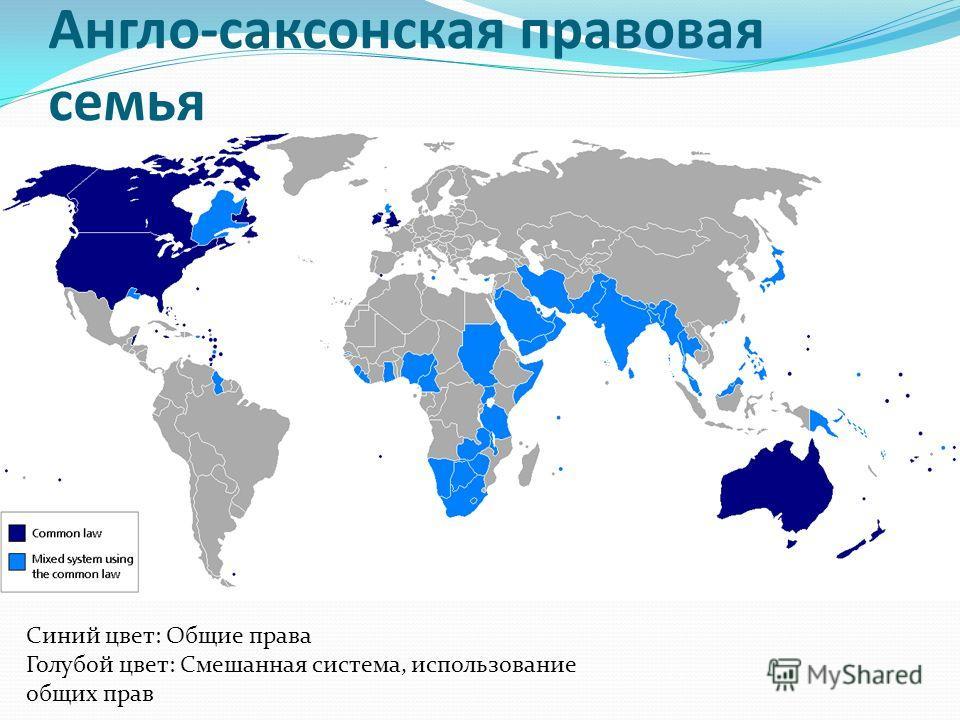 Англо-саксонская правовая семья Синий цвет: Общие права Голубой цвет: Смешанная система, использование общих прав