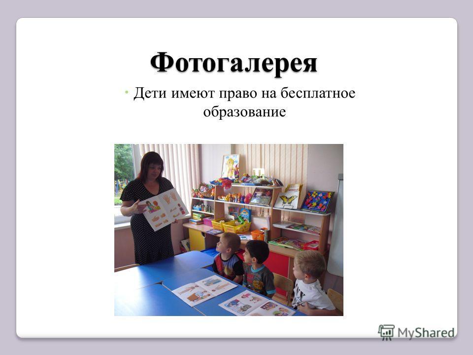 Дети имеют право на бесплатное образование Фотогалерея