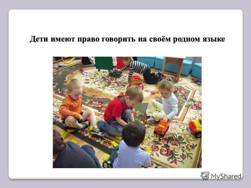 Дети имеют право говорить на своём родном языке
