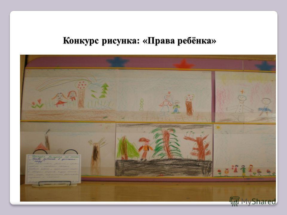 Конкурс рисунка: «Права ребёнка»