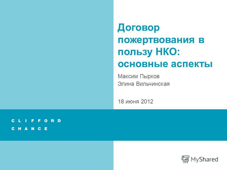 Договор пожертвования в пользу НКО: основные аспекты Максим Пырков Элина Вильчинская 18 июня 2012