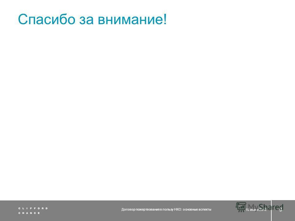 Спасибо за внимание! 18 июня 2012 9 Договор пожертвования в пользу НКО: основные аспекты