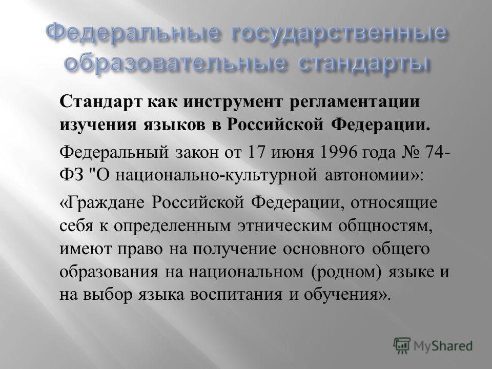 Стандарт как инструмент регламентации изучения языков в Российской Федерации. Федеральный закон от 17 июня 1996 года 74- ФЗ