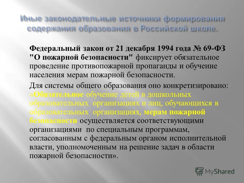 Федеральный закон от 21 декабря 1994 года 69- ФЗ
