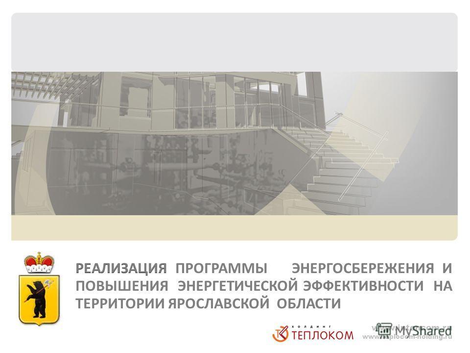 www.intencom.ru www.teplocom-holding.ru
