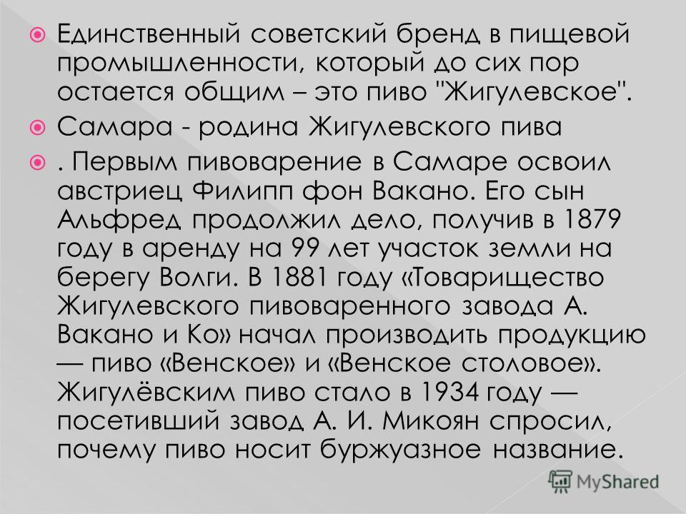 Единственный советский бренд в пищевой промышленности, который до сих пор остается общим – это пиво