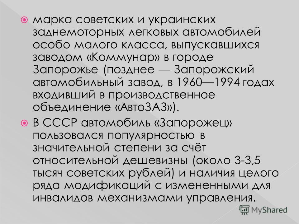 марка советских и украинских заднемоторных легковых автомобилей особо малого класса, выпускавшихся заводом «Коммунар» в городе Запорожье (позднее Запорожский автомобильный завод, в 19601994 годах входивший в производственное объединение «АвтоЗАЗ»). В