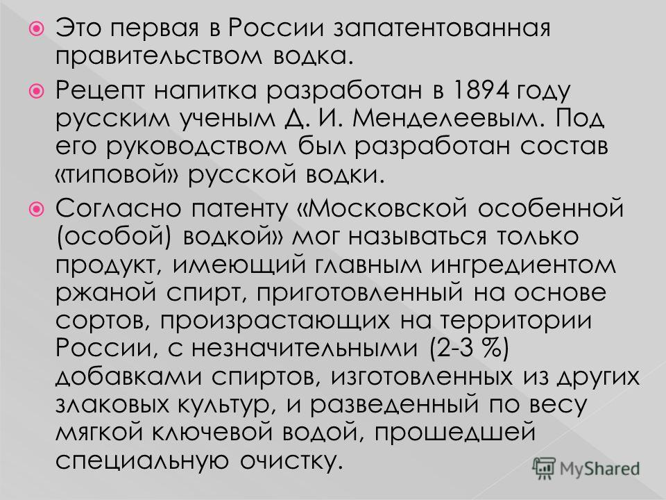 Это первая в России запатентованная правительством водка. Рецепт напитка разработан в 1894 году русским ученым Д. И. Менделеевым. Под его руководством был разработан состав «типовой» русской водки. Согласно патенту «Московской особенной (особой) водк