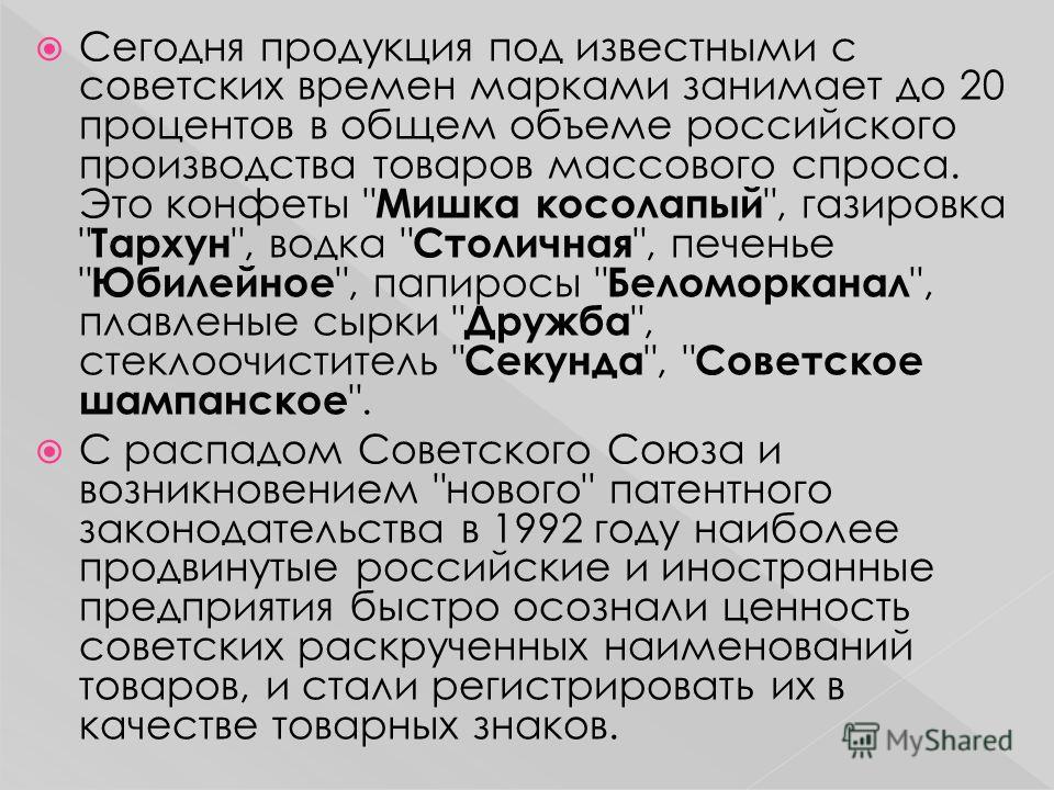 Сегодня продукция под известными с советских времен марками занимает до 20 процентов в общем объеме российского производства товаров массового спроса. Это конфеты