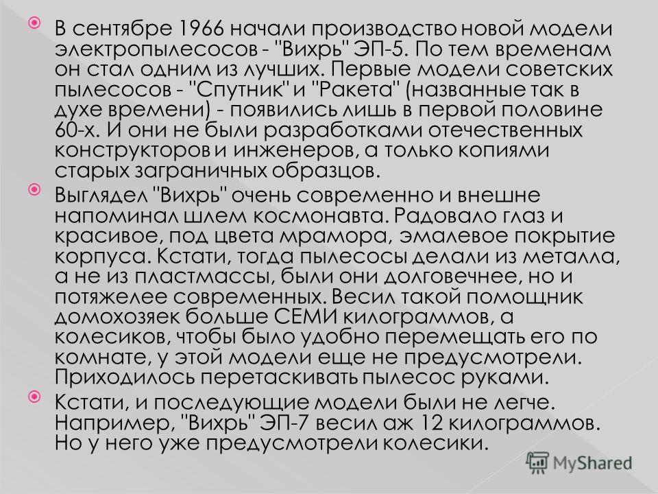 В сентябре 1966 начали производство новой модели электропылесосов -