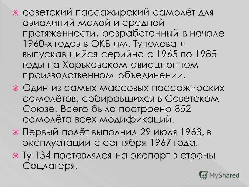 советский пассажирский самолёт для авиалиний малой и средней протяжённости, разработанный в начале 1960-х годов в ОКБ им. Туполева и выпускавшийся серийно с 1965 по 1985 годы на Харьковском авиационном производственном объединении. Один из самых масс