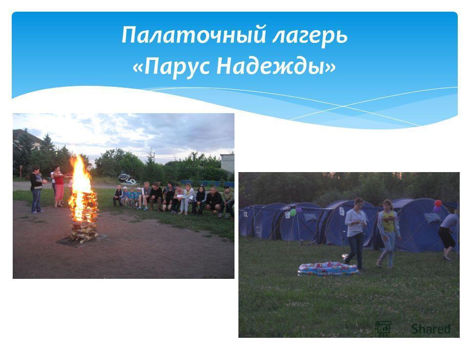 Палаточный лагерь «Парус Надежды»