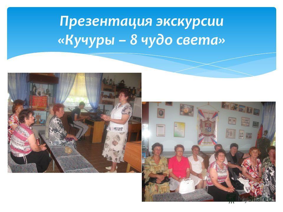Презентация экскурсии «Кучуры – 8 чудо света»