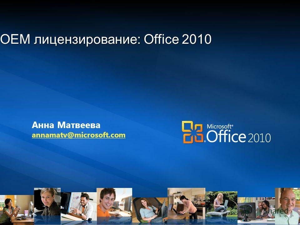 Microsoft Confidential, Do not share outside Microsoft OEM лицензирование: Office 2010 Анна Матвеева annamatv@microsoft.com