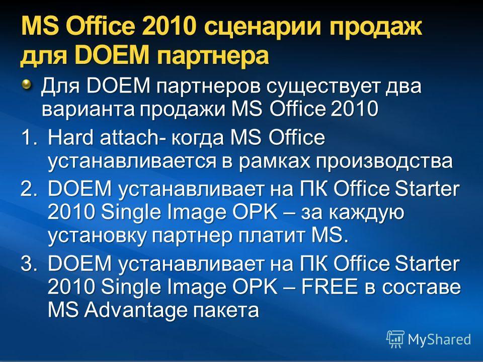 Microsoft Confidential, Do not share outside Microsoft MS Office 2010 сценарии продаж для DOEM партнера Для DOEM партнеров существует два варианта продажи MS Office 2010 1.Hard attach- когда MS Office устанавливается в рамках производства 2.DOEM уста