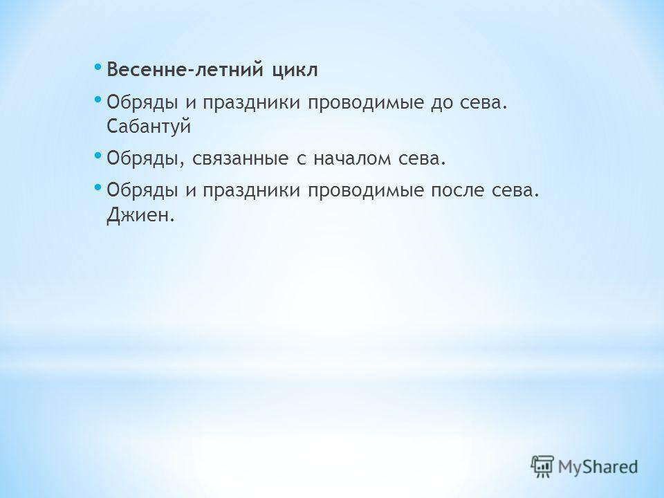 Летний цикл обрядов