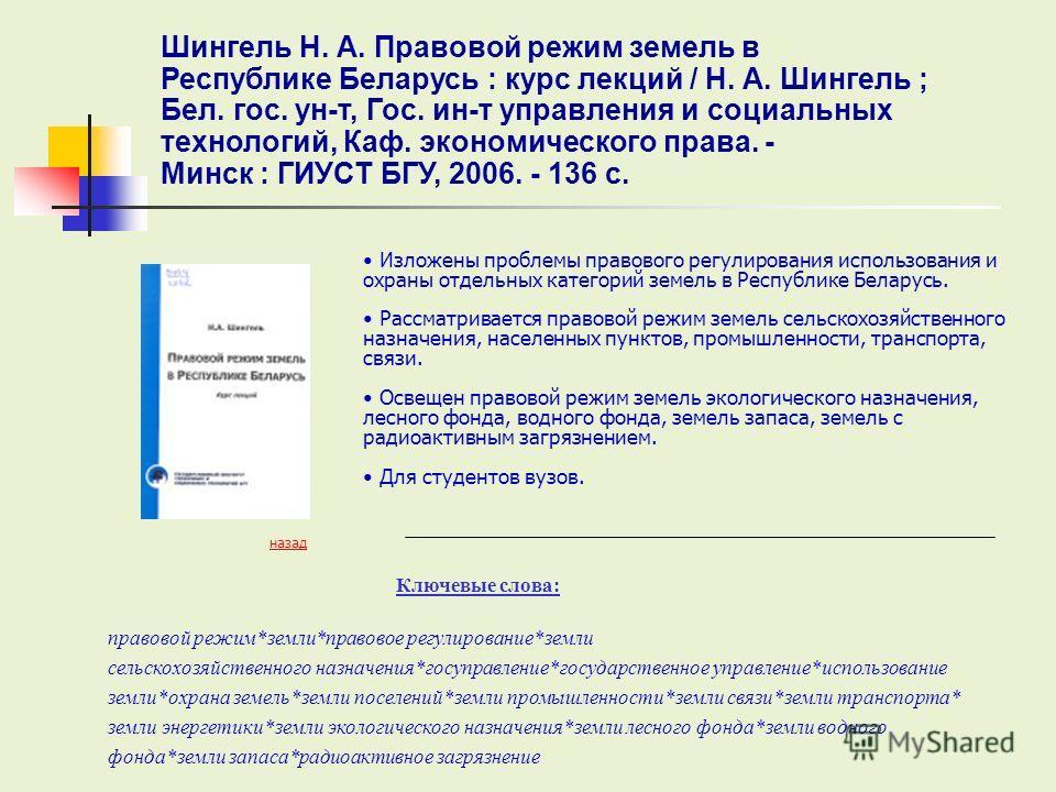 Ключевые слова: Изложены проблемы правового регулирования использования и охраны отдельных категорий земель в Республике Беларусь. Рассматривается правовой режим земель сельскохозяйственного назначения, населенных пунктов, промышленности, транспорта,