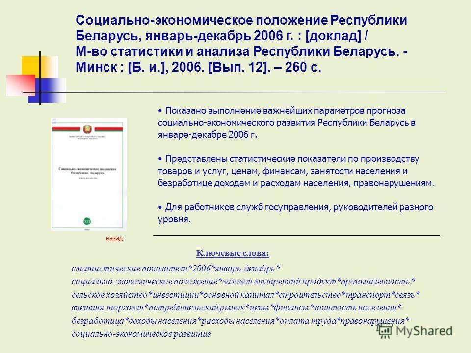 Ключевые слова: назад Показано выполнение важнейших параметров прогноза социально-экономического развития Республики Беларусь в январе-декабре 2006 г. Представлены статистические показатели по производству товаров и услуг, ценам, финансам, занятости