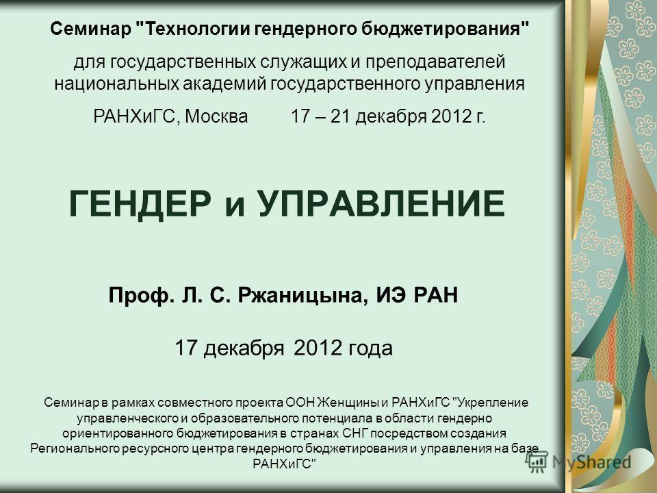 ГЕНДЕР и УПРАВЛЕНИЕ Проф. Л. С. Ржаницына, ИЭ РАН 17 декабря 2012 года Семинар