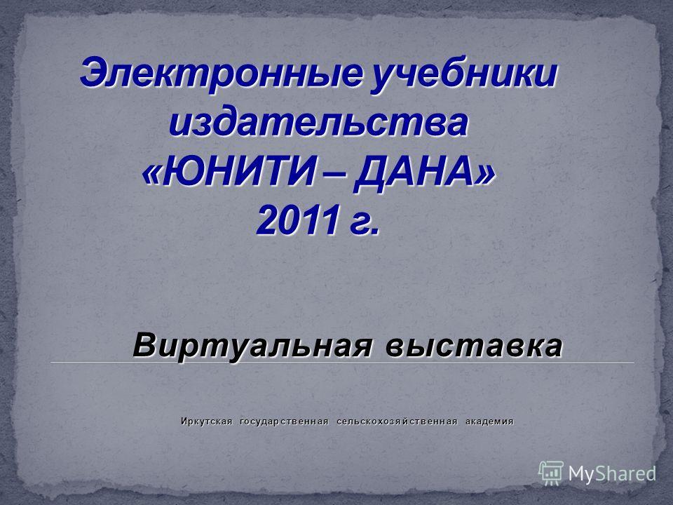 Виртуальная выставка Иркутская государственная сельскохозяйственная академия