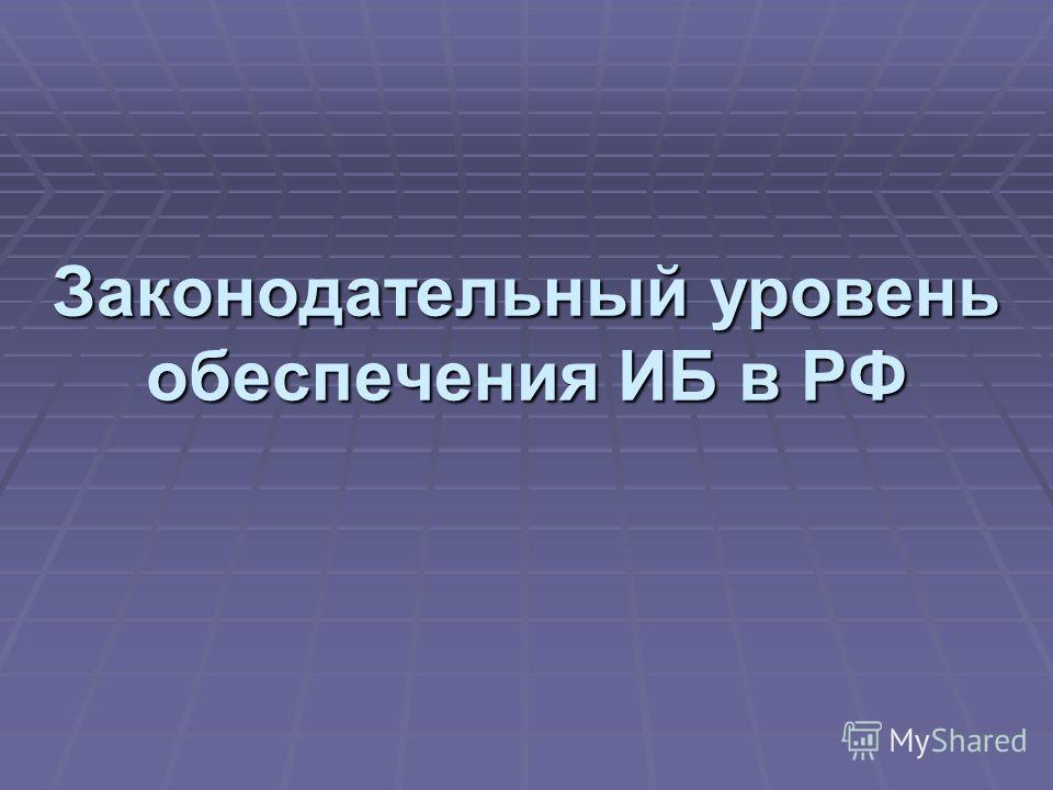 Законодательный уровень обеспечения ИБ в РФ