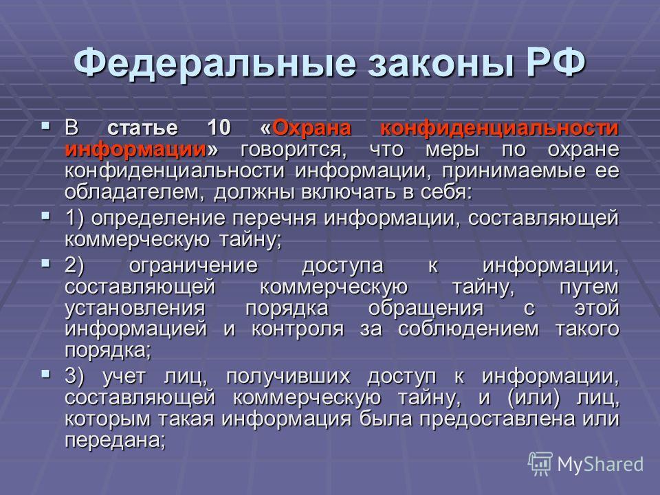 Федеральные законы РФ В статье 10 «Охрана конфиденциальности информации» говорится, что меры по охране конфиденциальности информации, принимаемые ее обладателем, должны включать в себя: В статье 10 «Охрана конфиденциальности информации» говорится, чт