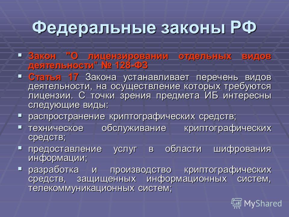 Федеральные законы РФ Закон
