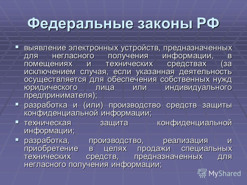 Федеральные законы РФ выявление электронных устройств, предназначенных для негласного получения информации, в помещениях и технических средствах (за исключением случая, если указанная деятельность осуществляется для обеспечения собственных нужд юриди