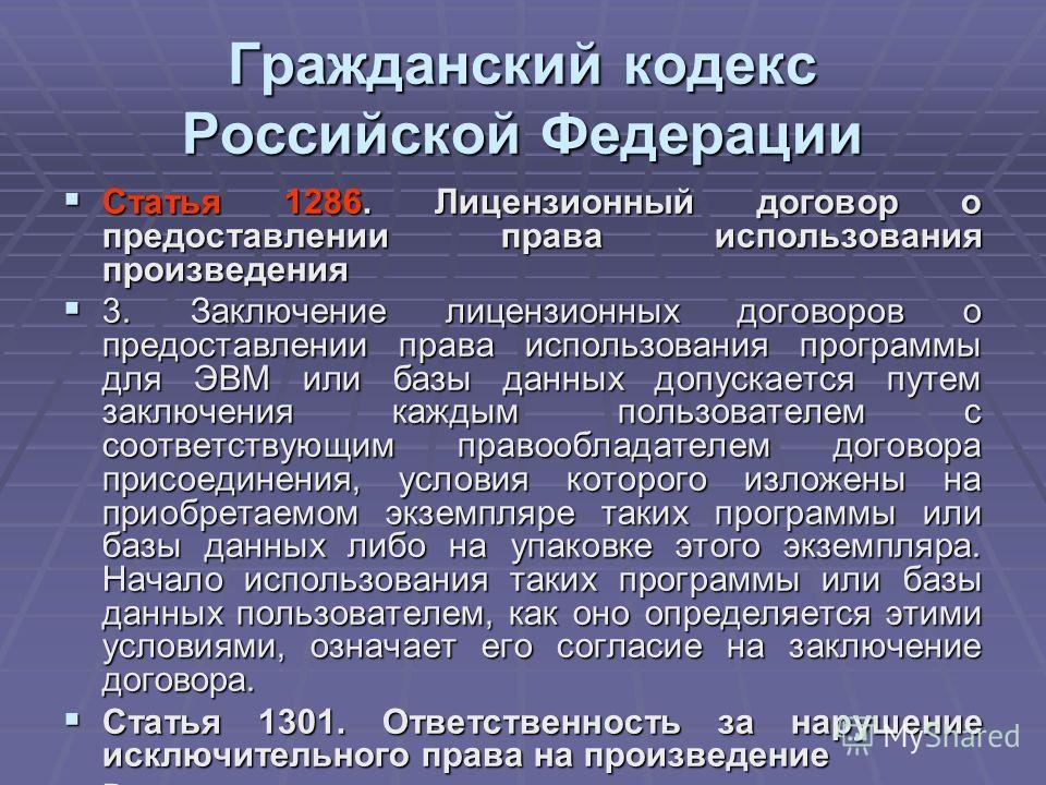 Гражданский кодекс Российской Федерации Статья 1286. Лицензионный договор о предоставлении права использования произведения Статья 1286. Лицензионный договор о предоставлении права использования произведения 3. Заключение лицензионных договоров о пре