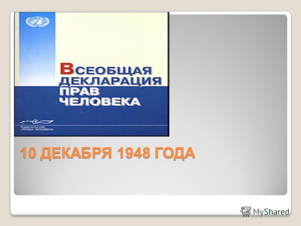 10 ДЕКАБРЯ 1948 ГОДА 10 ДЕКАБРЯ 1948 ГОДА