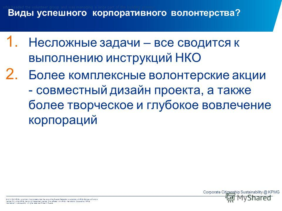 © 2010 ZAO KPMG, a company incorporated under the Laws of the Russian Federation, a subsidiary of KPMG Europe LLP, and a member firm of the KPMG network of independent member firms affiliated with KPMG International Cooperative (KPMG International),